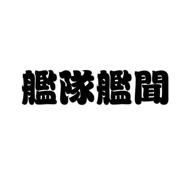 【舰队舰闻】