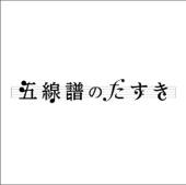 Escuchar música de 五線譜のたすき descargar canciones MP3