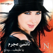 Ashteky Menno - Nancy Ajram