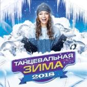 Танцевальная Зима 2018 - Разные артисты