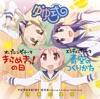 きらめきっ!の日/青空のつくりかた (OVA「ゆゆ式」OP&EDテーマ) - EP