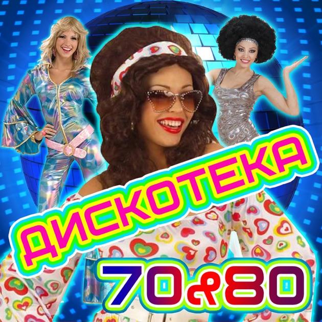 Dскач 90-х 50/50 (2012)