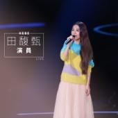 演員 (Live) - Hebe Tien