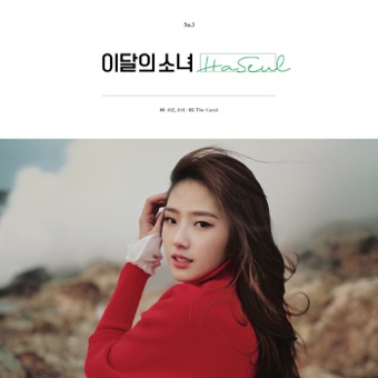 HaSeul – Single – LOOΠΔ