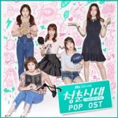 청춘시대 Age of Youth, Hello, My Twenties! (Music from the Korean Tv Drama Pop Album)