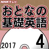 NHK おとなの基礎英語 2017年4月号