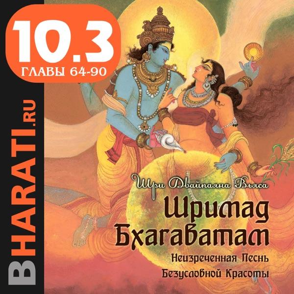 "Аудиокнига ""Шримад Бхагаватам"". Книга 10.3: ""Песнь Песней"". Главы 64-90"