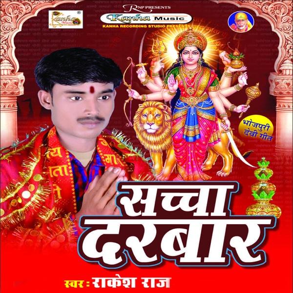 Sacha Darbar | Rakesh Raj