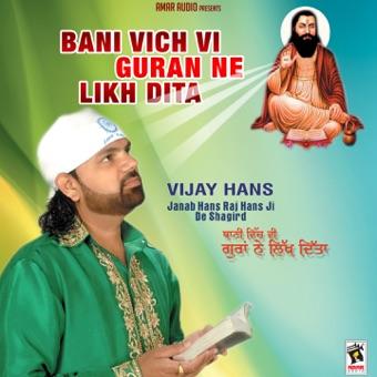 Bani Vich Vi Guran Ne Likh Dita – EP – Vijay Hans