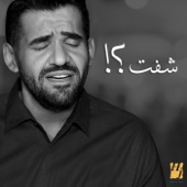 Hussain Aljassmi - Sheft?! (Demo Version) artwork