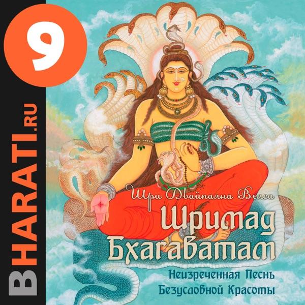 """Аудиокнига """"Шримад Бхагаватам"""". Книга 9: """"Поколения"""""""