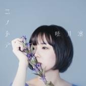 Konotede - Akatsuki Rin
