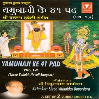 Yamunaji Ke 41 Pad – Shree Vitthaldas Bapordara