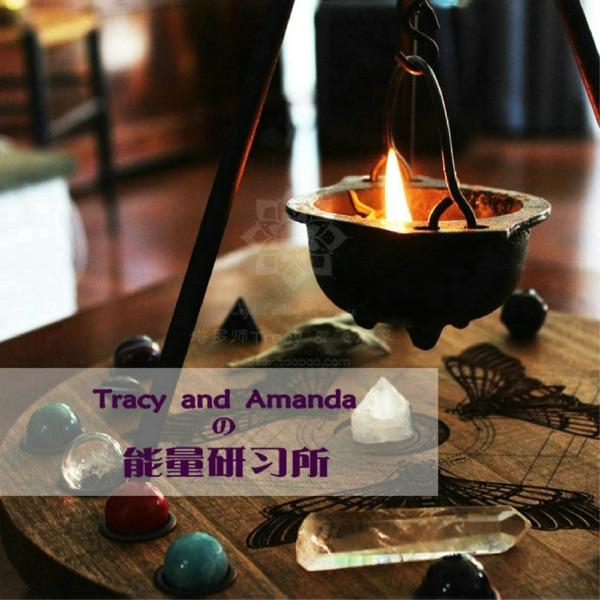 Tracy and Amanda 的能量研习所