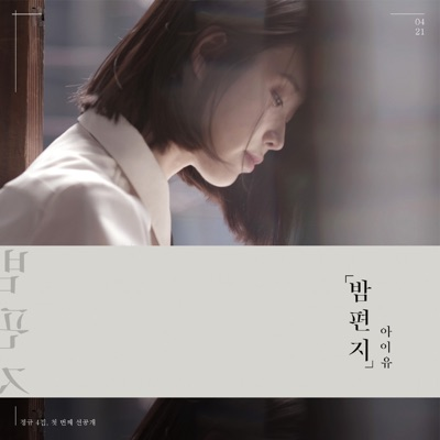 밤편지 Through the Night - IU