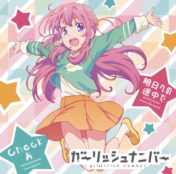 明日への途中で/Checkあ(TVアニメ「ガーリッシュ ナンバー」) - EP | ガーリッシュ ナンバー