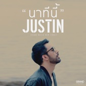 Justin - นาทีนี้ artwork