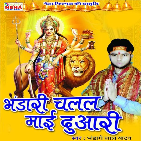 Bhandari Chalal Maai Duwari | Bhandari Lal Yadav
