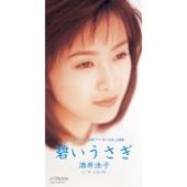 Aoi Usagi - EP