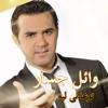 Khalleina Beid - Wael Jassar mp3