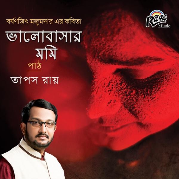 Bhalobashar Mummy | Taposh Ray