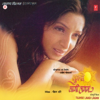 Tujhse Laagi Lagan (Original Motion Picture Soundtrack) – Ram Pravesh & Bhanwar Singh