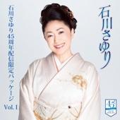 石川さゆり45周年配信限定パッケージ vol.Ⅰ