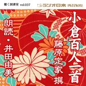 井田由美で聴く「小倉百人一首」 ラジオ日本聴く図書室シリーズvol.037