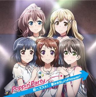 Maeesusume!/Yumemirusunflower – EP – Poppin'Party(Kasumi Toyama(CAST:Aimi)、Tae Hanazono(CAST:Sae Otsuka)、Rimi Ushigome(CAST:Rimi Nishimoto)、Sāya Yamabuki(CAST:Ayaka Ohashi)、Arisa Ichigaya(CAST:Ayasa Ito))