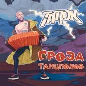 ТапОК - Гроза Танцполов обложка