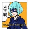 Dai-Seigi - EPの詳細を見る