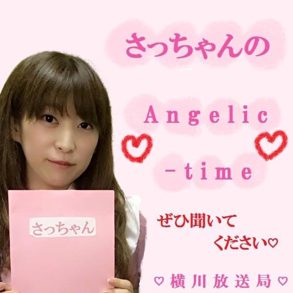 さっちゃんのAngelic - time