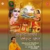 Mukund Madhav Govind Bol
