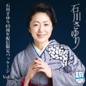 石川さゆり45周年配信限定パッケージ vol.II