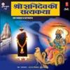 Shri Shanidev Ki Satyakatha