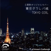東京タラレバ娘 主題歌 TOKYO GIRL (リアル・インスト・ヴァージョン)