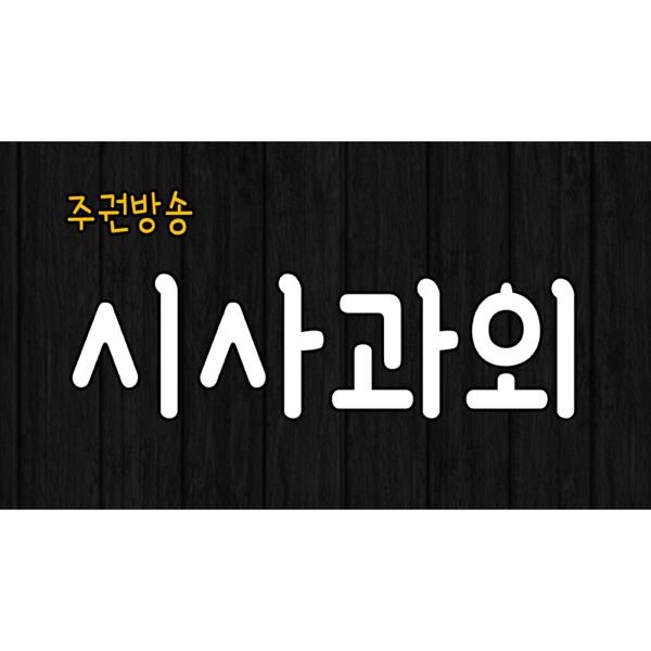 [주권방송] 시사과외