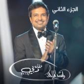 Haflat Dubai 2016, Pt. 2 - Rashed Al Majid