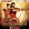 Bahubali 2 - The Conclusion (Original Motion Picture Soundtrack) - EP