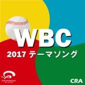 2017 WBC テーマソング SEPARATE WAYS (オリジナルアーティスト:JOURNEY)