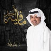 Mafi Ahad - Rashed Al Majid