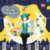 僕らの街に愛が降る夜だ (feat. GUMI & 鏡音リン) - Single