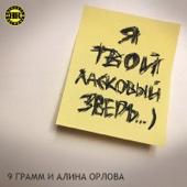 Ласковый зверь (feat. Alina Orlova)