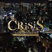 「CRISIS 公安機動捜査隊特捜班」ORIGINAL SOUNDTRACK/BONUS TRACK