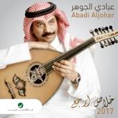 خلاص ارجع 2017 - EP
