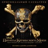 Geoff Zanelli - Пираты Карибского мря: Мертвецы не рассказывают сказки (Оригинальный саундтрек) обложка