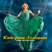 Katerina Golitsyna - Одна на миллион artwork