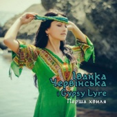 Birds Flew (feat. Gypsy Lyre)