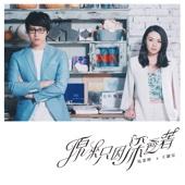 原來只因深愛著 - JW & Kwan Gor