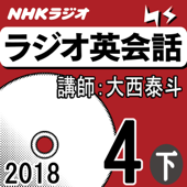 NHK ラジオ英会話 2018年4月号(下)